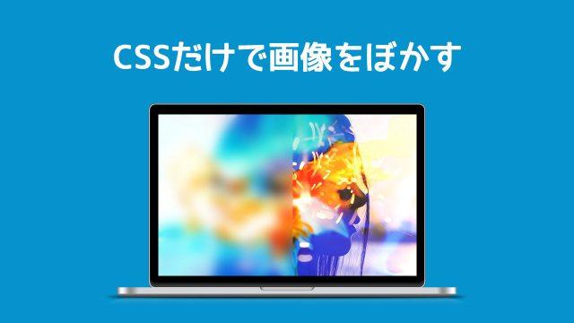 CSSだけでできる背景画像をぼかす方法!画像加工不要で超簡単!