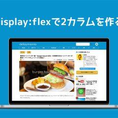 関連記事『floatを使わずにdisplay:flexで左右2カラムの構造を作る方法 | delaymania』のサムネイル画像