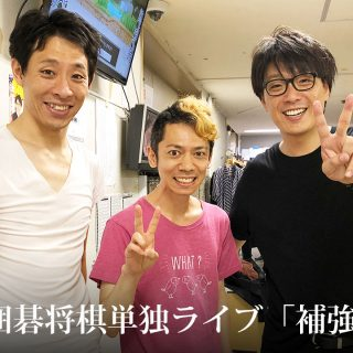 関連記事『囲碁将棋単独ライブ「補強」@新宿ルミネtheよしもとに行ってきました』のサムネイル画像