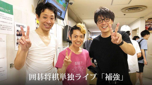 囲碁将棋単独ライブ「補強」@新宿ルミネtheよしもとに行ってきました