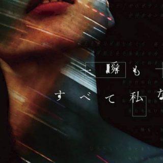 関連記事『感覚ピエロの「一瞬も一生もすべて私なんだ」が疾走感あってカッコ良い』のサムネイル画像
