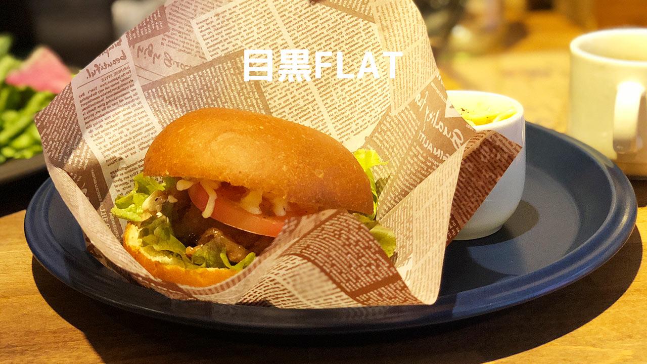 落ち着いた雰囲気のカフェ「目黒FLAT」のランチがコスパ良くていい感じ!