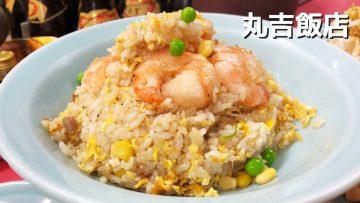 西小山の街中華「丸吉飯店」の焼き餃子もうまいしエビチャーハンがすごすぎ!
