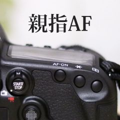 親指AFの使い方とメリット!シャッター半押しでピント合わせるよりも楽なシチュエーションを紹介!