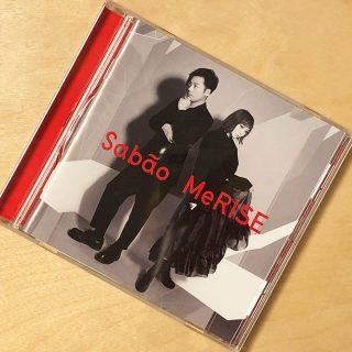 ヒスブルの名曲も含むSabão初のフルアルバム「MeRISE」が名盤すぎる