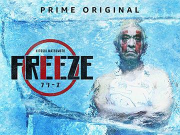 HITOSHI MATSUMOTO Presents FREEZEのサムネイル画像