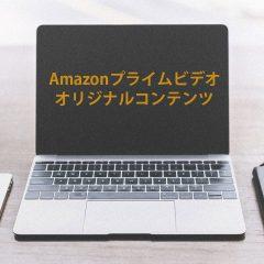 関連記事『Amazonプライムビデオでおすすめできるオリジナルコンテンツまとめ』のサムネイル画像
