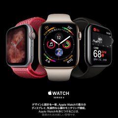 関連記事『Apple Watch Series 4がどれくらい変わったか!初代Apple Watchユーザーは買い替えるべき?』のサムネイル画像