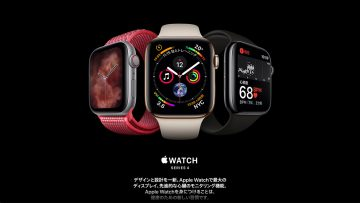 Apple Watch Series 4がどれくらい変わったか!初代Apple Watchユーザーは買い替えるべき?