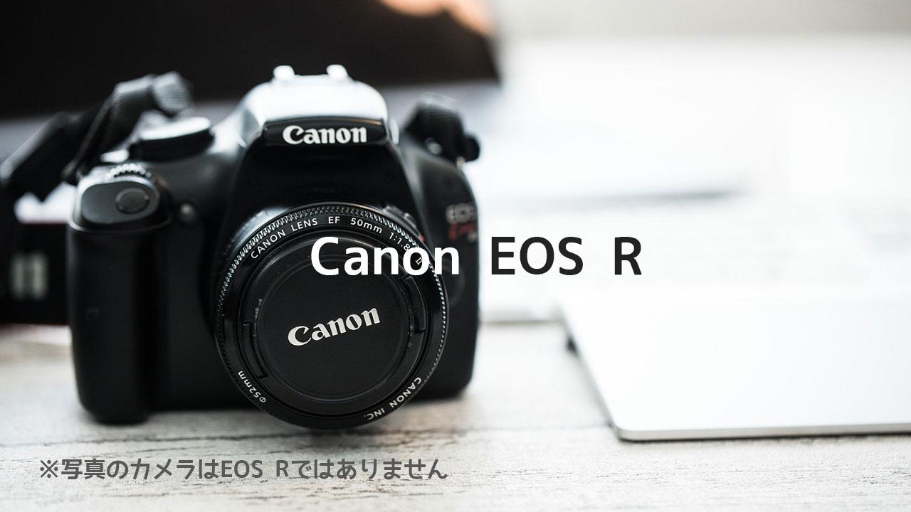 Canon初のフルサイズミラーレス「Canon EOS R」はどんな人が買うべきカメラなのか