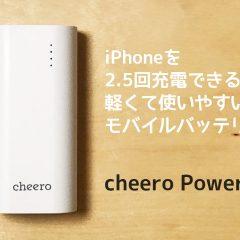 関連記事『いざという時のためのモバイルバッテリー「cheero Power Plus 3 6700mAh」が軽くて十分充電できていい感じ』のサムネイル画像