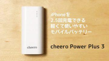 いざという時のためのモバイルバッテリー「cheero Power Plus 3 6700mAh」が軽くて十分充電できていい感じ