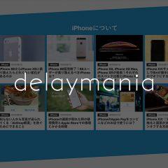 関連記事『delaymaniaのデザインをリニューアル!一覧が横スクロールできたりカテゴリーボタンを作ったりしました!』のサムネイル画像