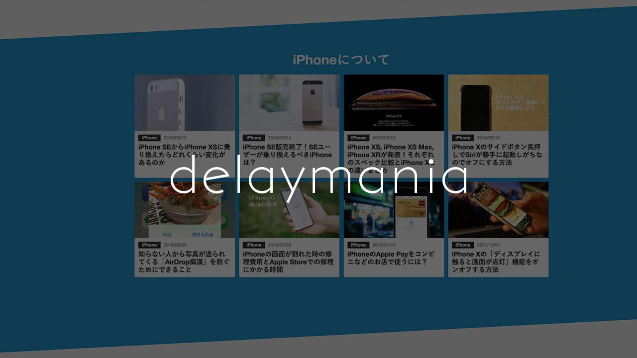 delaymaniaのデザインをリニューアル!一覧が横スクロールできたりカテゴリーボタンを作ったりしました!