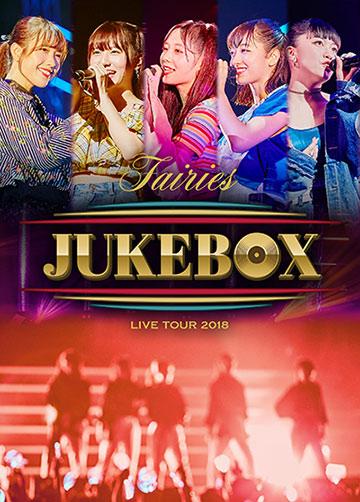 フェアリーズ LIVE TOUR 2018 ~JUKEBOX~ (Blu-ray) AVBD-16897 / 価格 6,200円(税込)のサムネイル画像