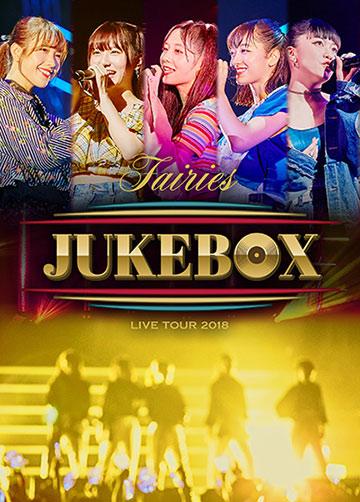 フェアリーズ LIVE TOUR 2018 ~JUKEBOX~ (DVD) AVBD-16896 / 価格 5,400円(税込)のサムネイル画像
