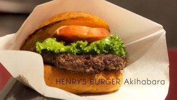 ヘンリーズバーガーの黒毛和牛100%パティが絶品!肉の旨みを味わいたいならここに行くべき!