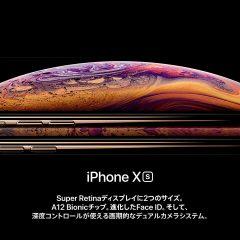 iPhone XS, iPhone XS Max, iPhone XRが発表!それぞれのスペック比較とiPhone Xとの違いまとめ