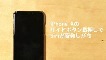 iPhone Xのサイドボタン長押しでSiriが勝手に起動しがちなのでオフにする方法