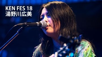 湯野川広美ライブレポ 2018.09.02 KEN FES 18@新宿ReNY