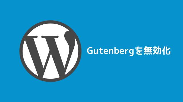 WordPress 5.0がリリースされる前にやっておきたい!Gutenbergを無効化する方法!