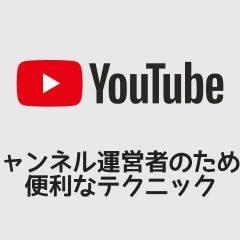関連記事『YouTubeチャンネル運営するなら覚えておきたい設定や操作方法などまとめ』のサムネイル画像