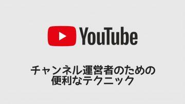YouTubeチャンネル運営するなら覚えておきたい設定や操作方法などまとめ