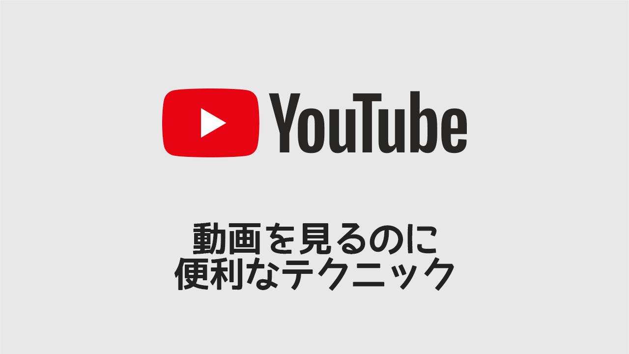 YouTubeを見るときに便利な小技まとめ!スマホの10秒送りなど便利技を紹介
