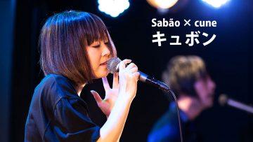 Sabãoとcuneのコラボバンド「キュボン」@青山RizMライブレポ!写真たっぷり載せてます!
