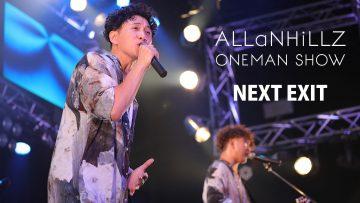 ALLaNHiLLZワンマンライブ「NEXT EXIT」@新宿ReNYライブレポ
