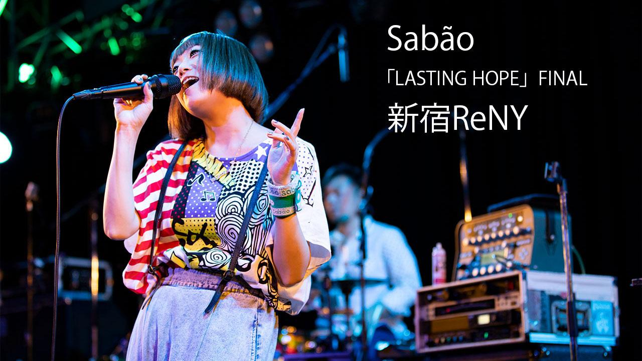 Sabão(シャボン)ツアーファイナル@新宿ReNYでヒスブル時代から20年の活動に一区切り