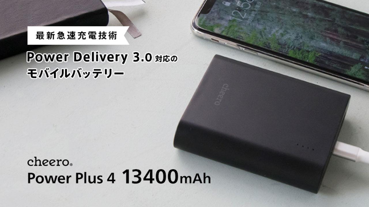 モバイルバッテリーcheero Power Plus 4 13400mAhがUSB Type-C対応でMacBook Proも充電できる!