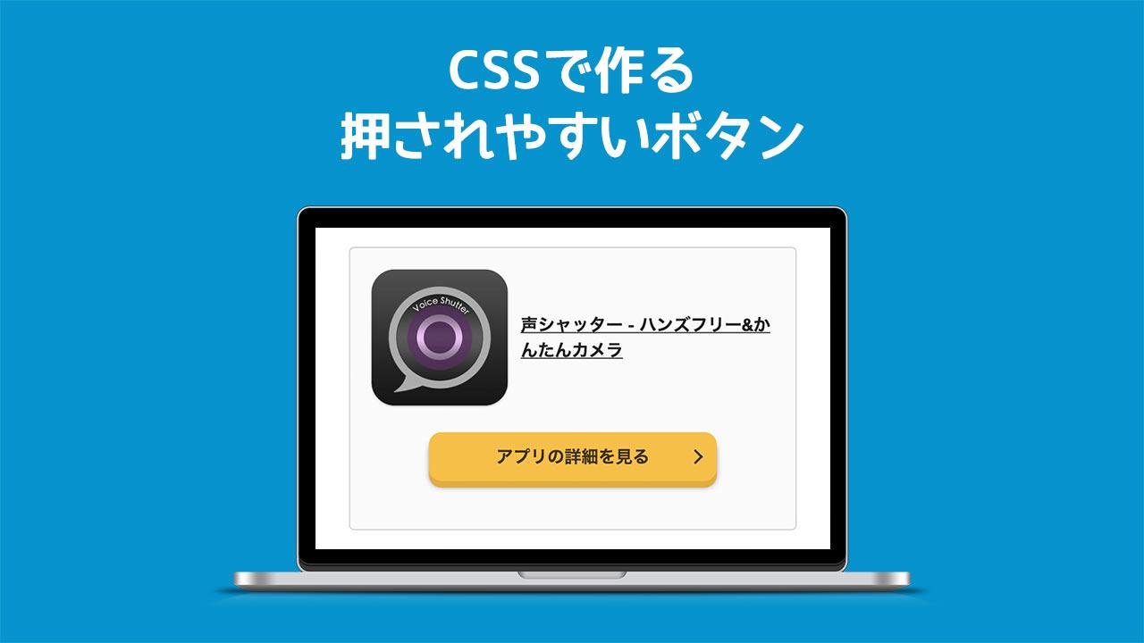 【CSS】アフィリエイトの効果もあがる?押されやすいボタンを作るときに意識していること