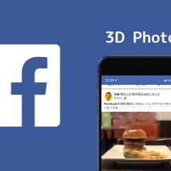 Facebookが3D写真機能を公開!ポートレートモードで撮影した写真が立体的に動く!