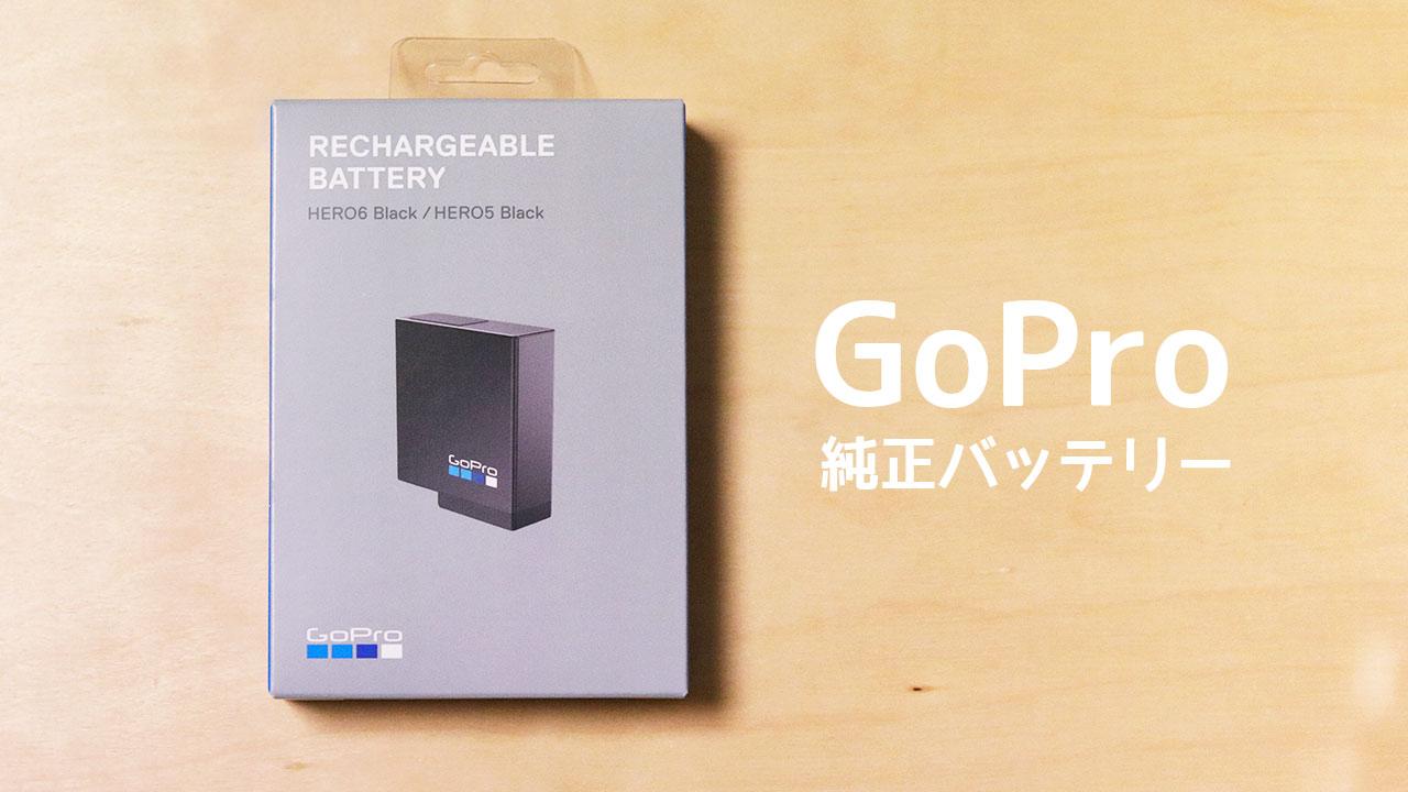 GoProのバッテリー持ちが良くないので純正バッテリーを予備で買っておこう