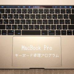 MacBook Proのキーボード修理に出したら配送日含めて3日で戻ってきた