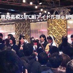サナギ新宿での青春高校3年C組アイドル部ライブの様子と「出口メモ」