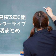 青春高校3年C組ウィンターライブでどの生徒がどの部活にいるのかまとめ!