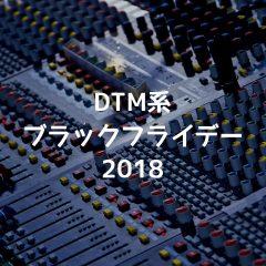 2018年のブラックフライデーで買ったDTM関連ソフトまとめ!iZotope・IK Multimedia・WAVES製品を買いました!