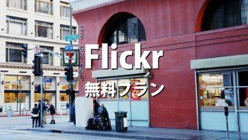 Flickrの無料プランが1000点に縮小!超過分は削除されるので注意!