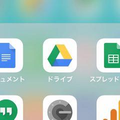 Googleドキュメントとスプレッドシートの好きなところは「自動保存」してくれるところ