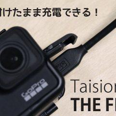 GoProに付けたまま充電できるTaisionerのケースが便利!シリコンカバーもついてくる!