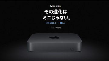 MacBook AirとMac miniの2018年モデルはどういう人に向いているか考えてみた