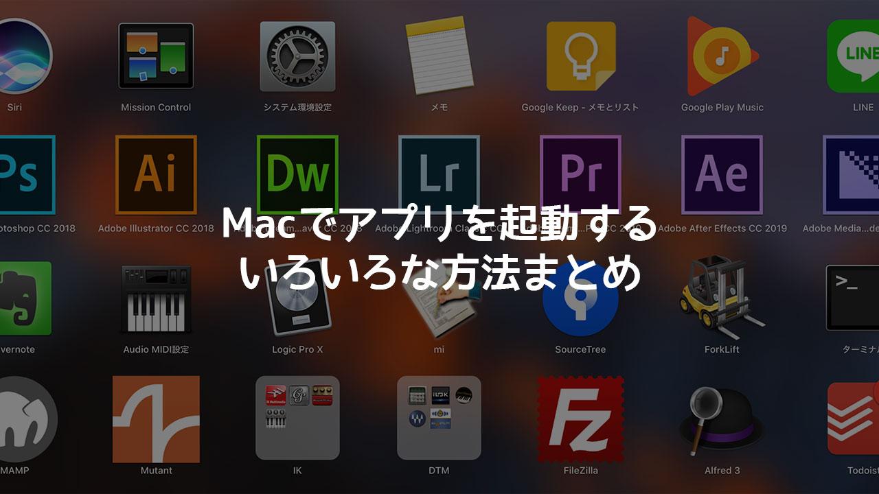 Macでアプリを起動させるいろいろな方法!ドックやLaunchpadの使い方をご紹介!