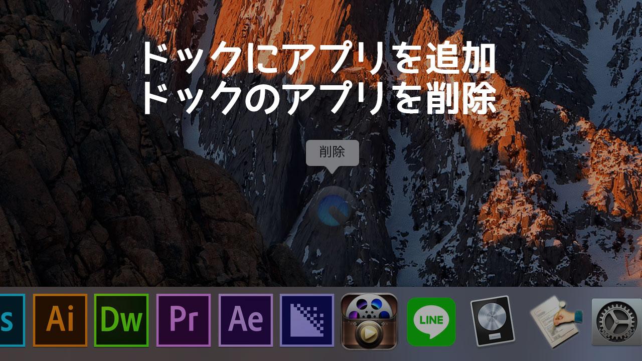 Macのドックにアプリを追加したり、ドックからアプリを削除する方法