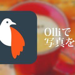 写真を簡単に手書き風イラストに加工できるアプリ「Olli」がおもしろい