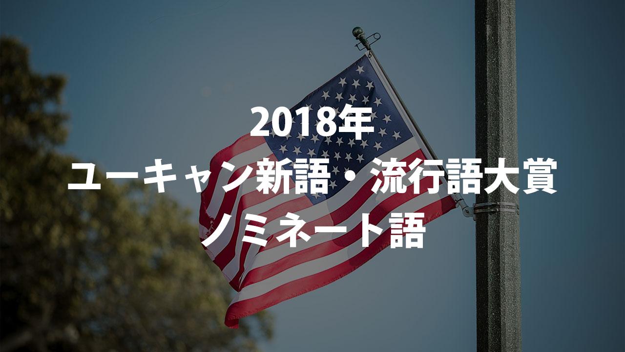 2018年ユーキャン新語・流行語大賞にノミネートされた「U.S.A.」「ひょっこりはん」など30語まとめ