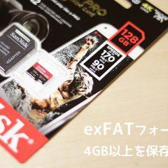 関連記事『動画撮影で4GB以上のデータを保存するために!MacでSDカードをexFATでフォーマットする方法』のサムネイル画像