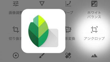 写真加工アプリ「Snapseed」のアンクロップ機能が便利!背景を自然に伸ばせる!