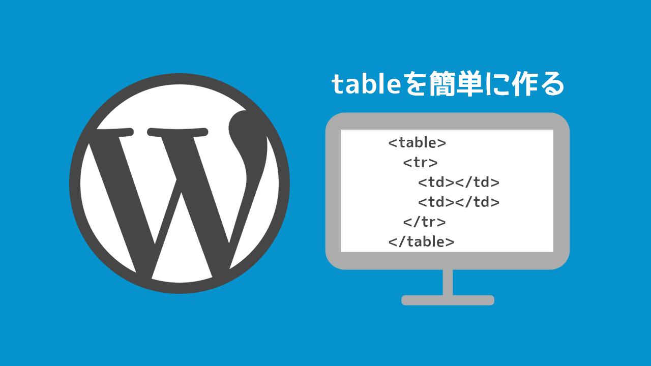 WordPressでtableを使いたいときはエクセルから貼り付けると便利